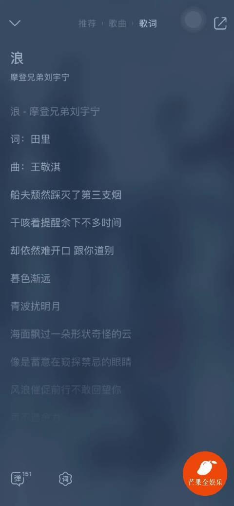 刘宇宁《河神2》主题曲《浪》音频来啦!