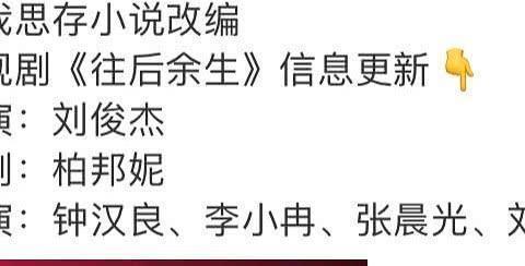 钟汉良李小冉阔别十年再携手,上演虐恋大剧《往后余生》