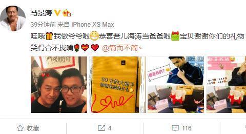 """58岁""""咆哮帝""""马景涛宣布当爷爷,网友:这是什么谜之操作"""