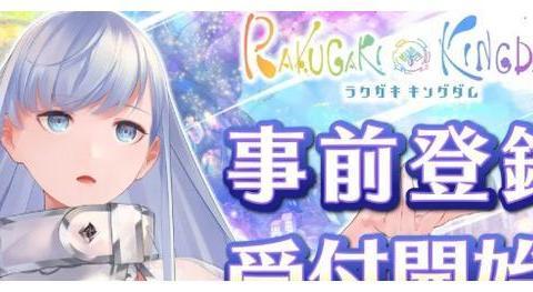 TAITO 手机游戏新作《涂鸦王国》开启提前登录活动