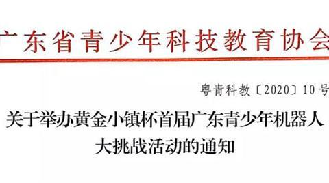 喜报丨广东省青科教协授权乐贝塔举办两大省级挑战活动市级选拔赛