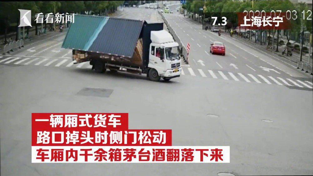 1500箱茅台散落一地 民警一算货车超载