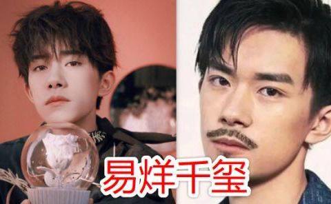 肖战留胡子,千玺留胡子,王一博留胡子,看到华晨宇:想给你剃胡子呢