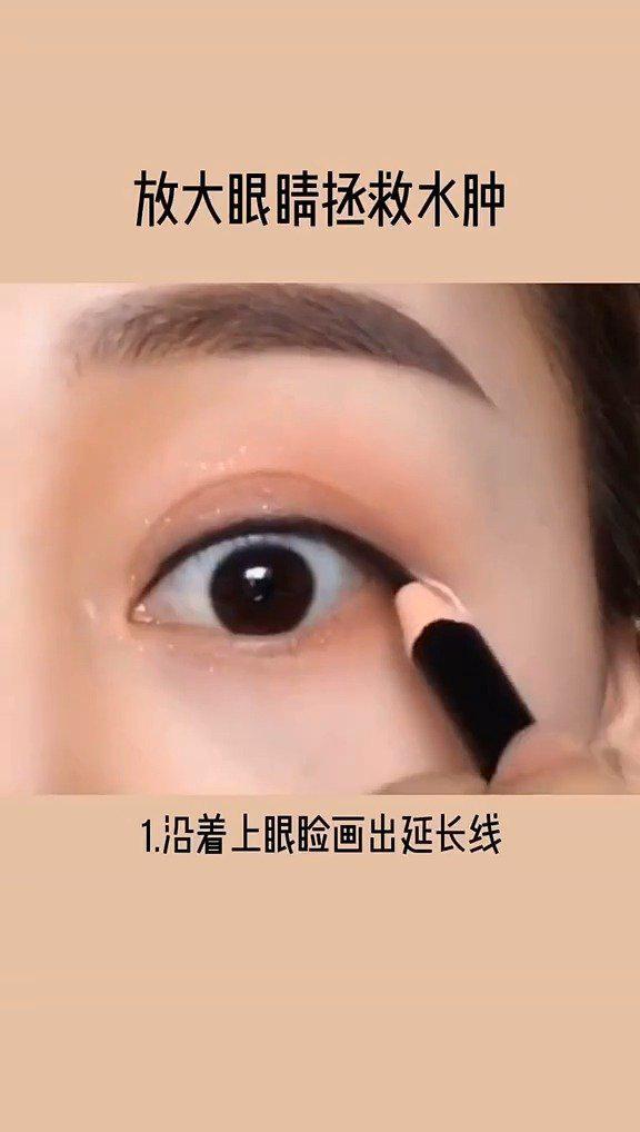 精致的大眼妆从一只普通的眼线笔开始吧~化妆技巧