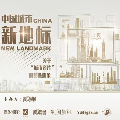 """2020第一财经·中国城市新地标正式启动 ——探索关于""""城市名片""""的那些想象"""