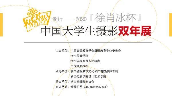 """征集   景行——2020""""徐肖冰杯""""中国大学生摄影双年展"""