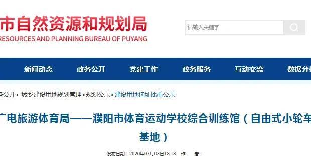 濮阳将新建一处自由式小轮车国家队训练基地
