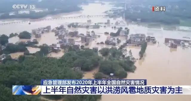 应急管理部:2020年上半年自然灾害以洪涝风雹地质灾害为主