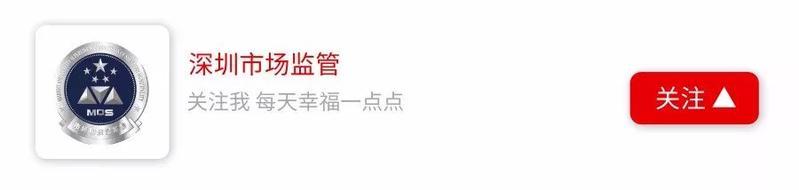 重磅!2019年度深圳市市长质量奖揭晓!