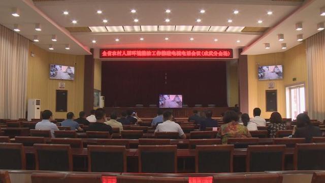 菏泽市成武县组织收听收看全省人居环境整治工作推进电视电话会议