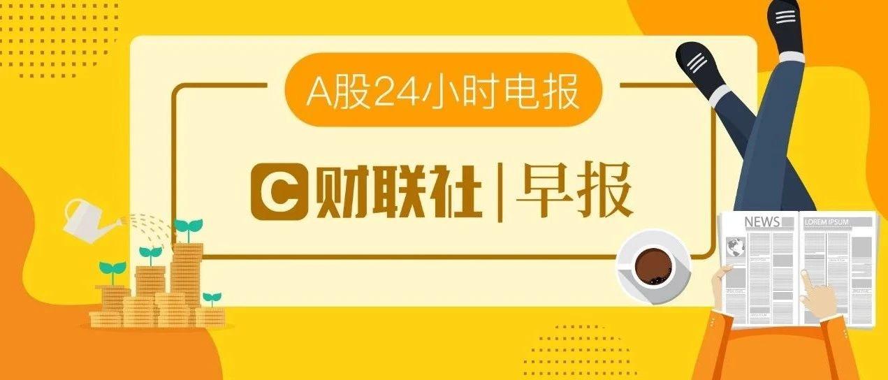 【音频版】财联社7月6日早报(周一)