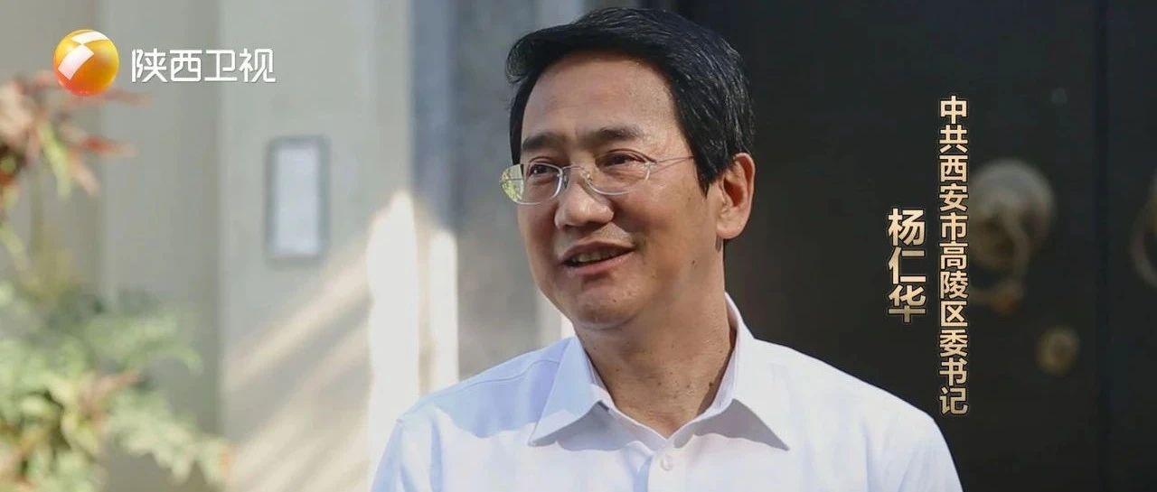 对话书记 | 今晚对话西安市高陵区委书记杨仁华