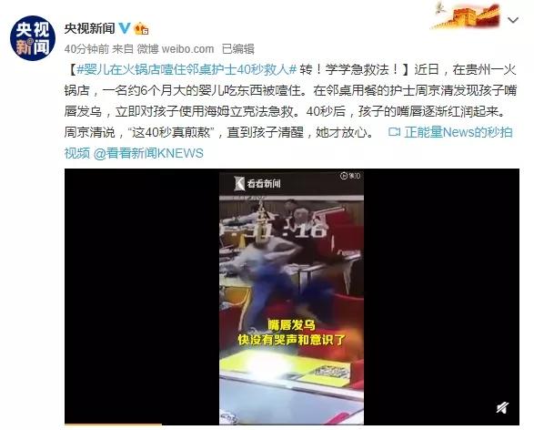 贵州火锅店里6个月婴儿噎住,邻桌天使40秒救人