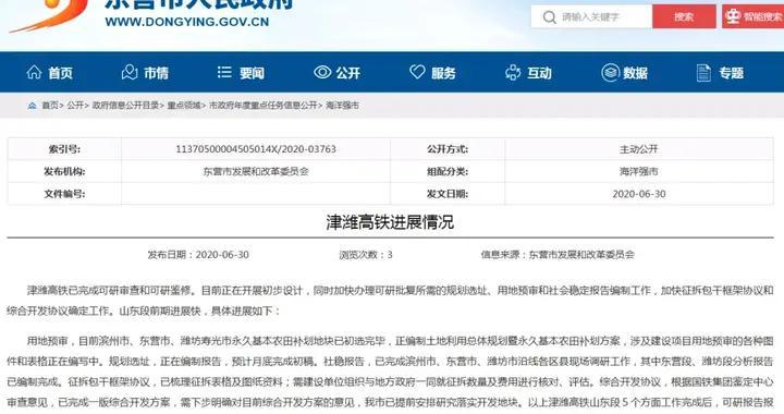 京沪高铁二线山东段最新进展