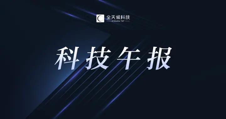 陆正耀、刘二海遭瑞幸董事会罢免 微贷网爆雷波及汉鼎宇佑 | 午报