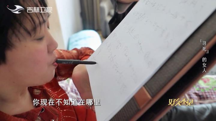高位截瘫女用嘴叼笔写信苦寻恩人,哪知她竟是善意失联|好久不见