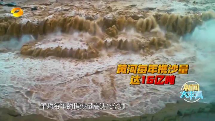 新闻大求真:黄河含沙量那么高,工程师们是咋保证河床不被抬高的