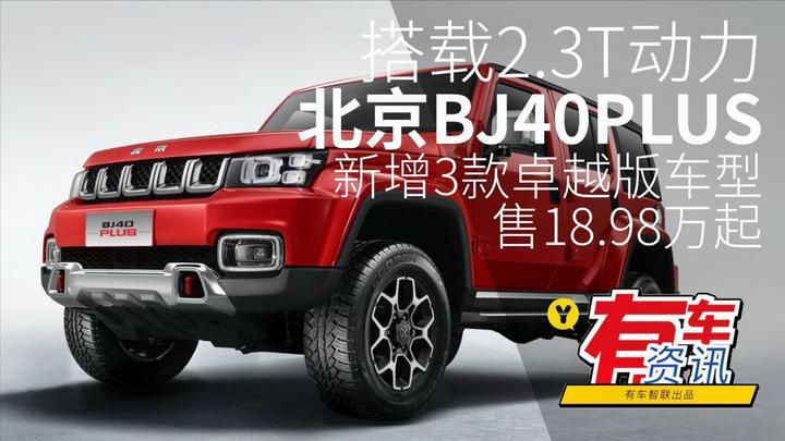 视频:搭载2.3T动力 北京BJ40PLUS新增3款卓越版车型售18.98万起