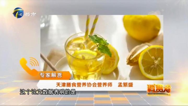 喝柠檬汁真的可以减肥吗?专家辟谣:这是错误说法!