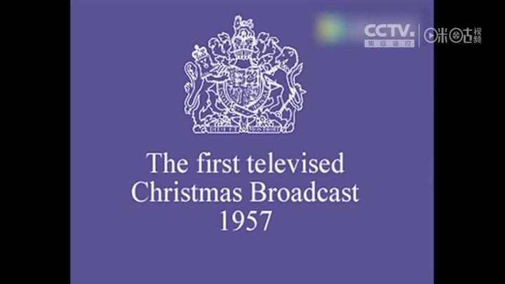 珍贵视频!1957年英女王第一次电视圣诞致辞 60年前的英伦音