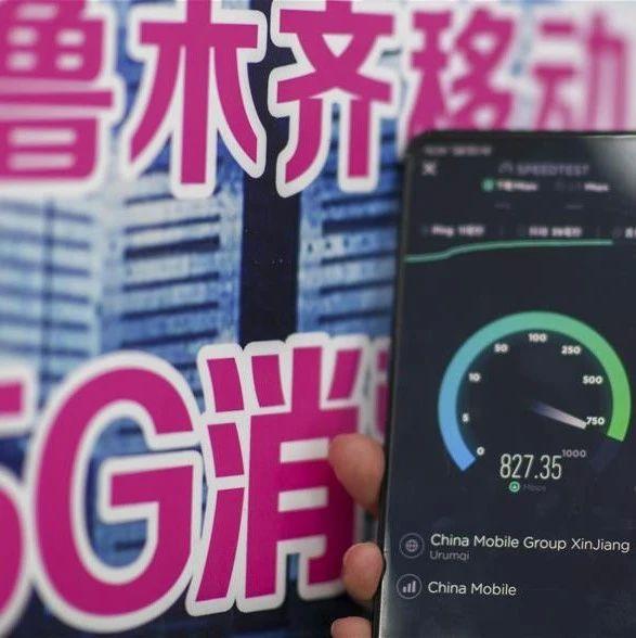 新进展!乌鲁木齐市主城区基本实现5G网络连片覆盖