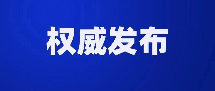 巴彦淖尔市召开鼠疫防控工作电视电话会议:乌拉特中旗温更镇划定为鼠疫疫区