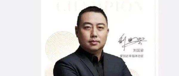 刘国梁:每个公民的财富都理应受到法律保护!