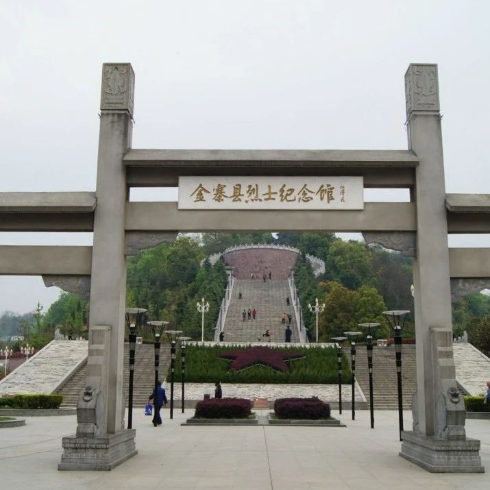 全省唯一!金寨县革命烈士陵园入选中华民族文化基因库