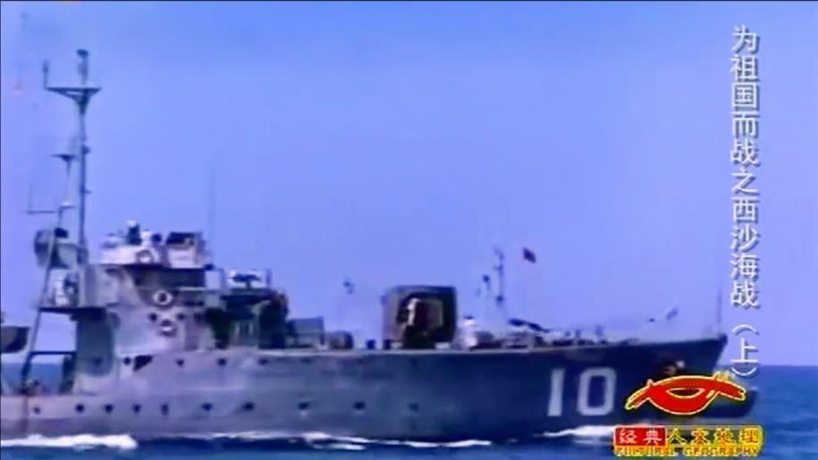 南越当局进犯我西沙群岛,毛主席霸气开打|经典人文地理0814