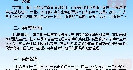 这些消息千万别轻信!济宁网警发布高考防骗预警