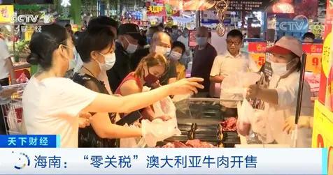 """""""零关税""""牛肉来了!市民排长龙抢购,每斤便宜近20元"""