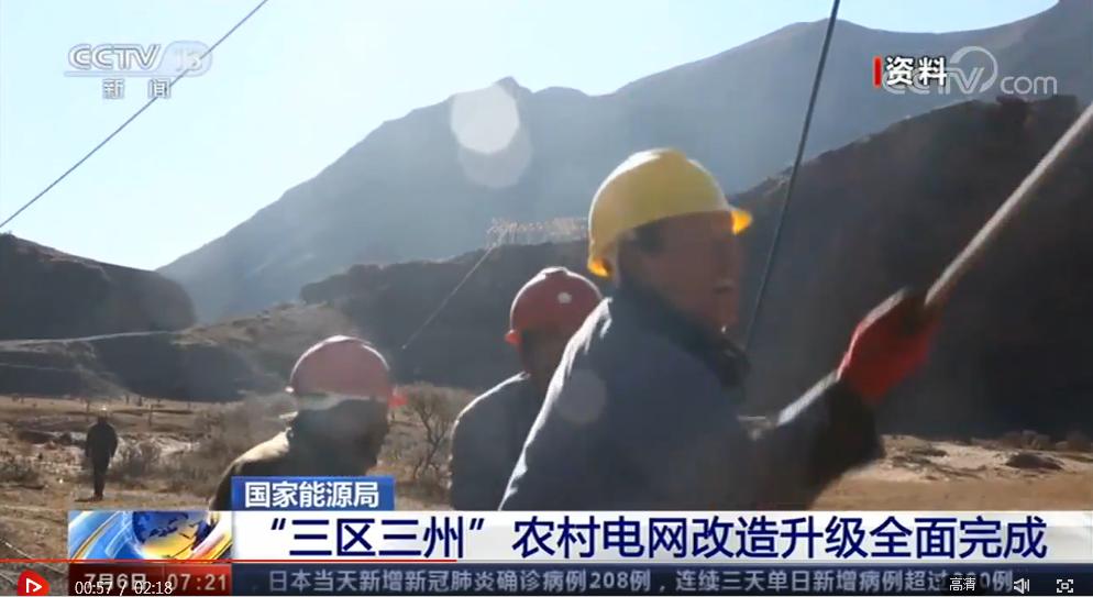 """国家能源局:""""三区三州""""农村电网改造升级全面完成"""