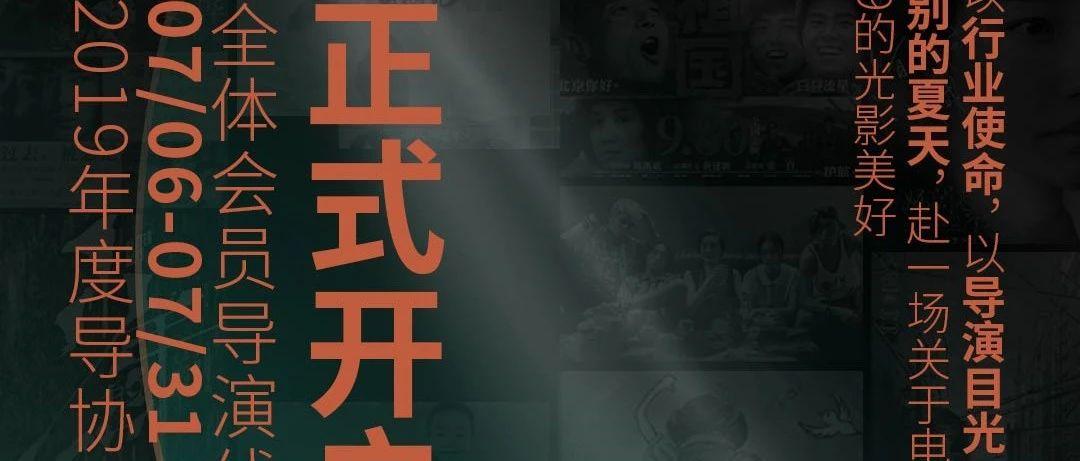 2019年度导协表彰线上复评,今日正式开启!