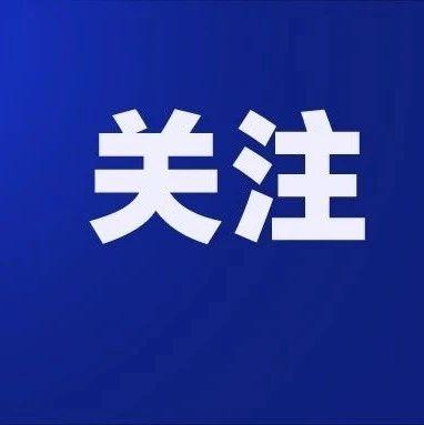 速看!湖南省2020年五年制高职教育招生计划发布