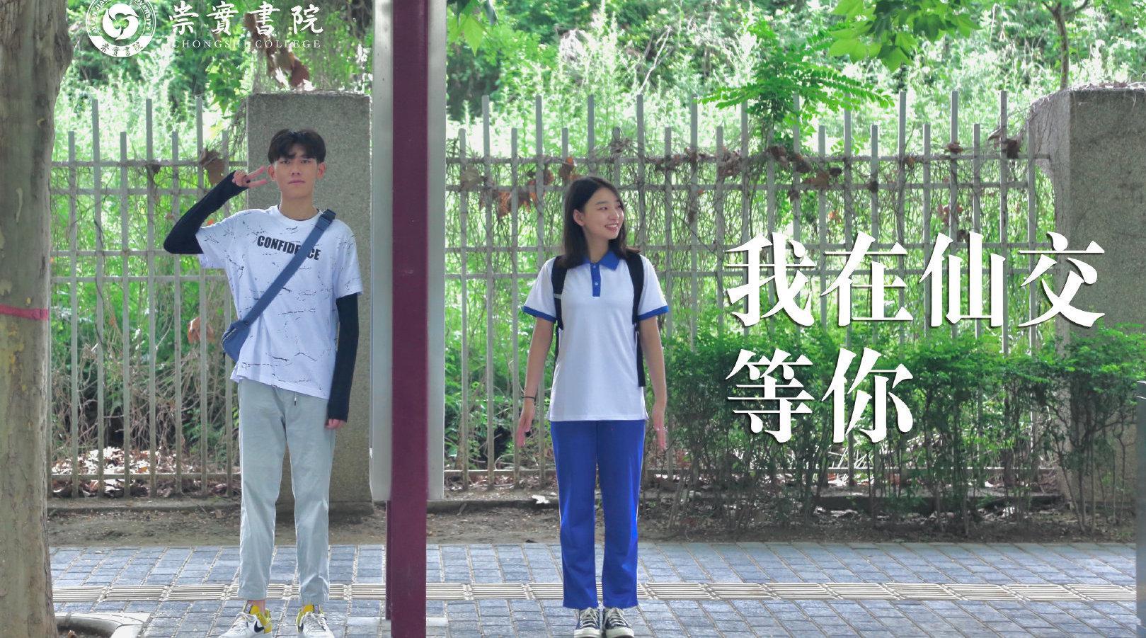 """交大崇实书院@西安交通大学崇实书院 2020宣传片《""""崇""""逢》发布"""