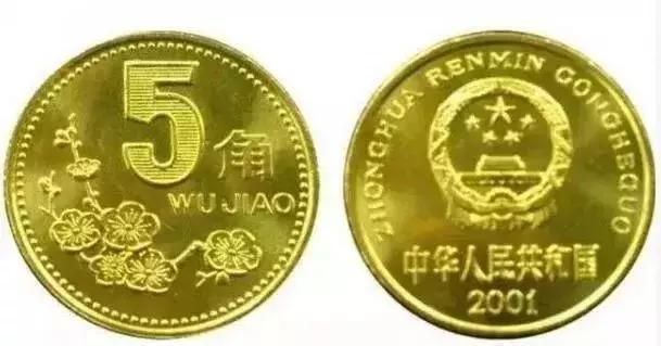 """""""手雕版""""梅花5角硬币,遇到请留好别花,单枚价值以上千元!"""