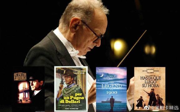 奥斯卡终身成就、电影配乐巨人、埃尼奥·莫利康内的传奇配乐人生