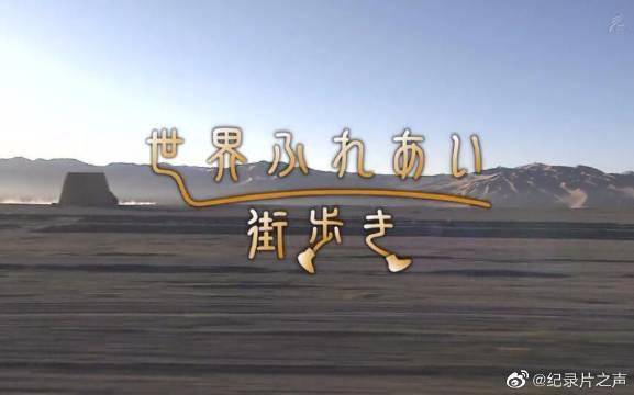 世界漫步系列:敦煌 中国美术至宝——敦煌莫高窟……