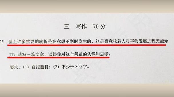 上海高考作文 哲学:自拟题目,你会怎么写?