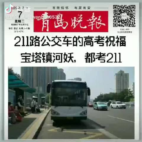 青岛211路公交车送高考祝福