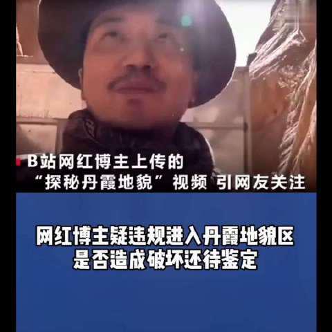 B站网红博主冒险雷探长,违规进入丹霞地貌景观拍摄……