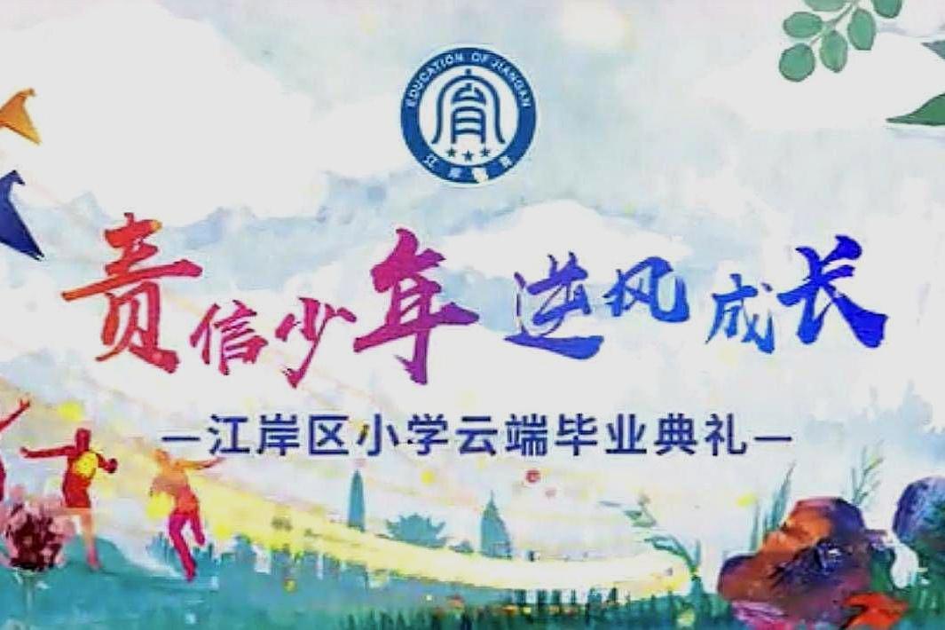 责信少年逆风成长,武汉市江岸区小学,举行云端毕业典礼