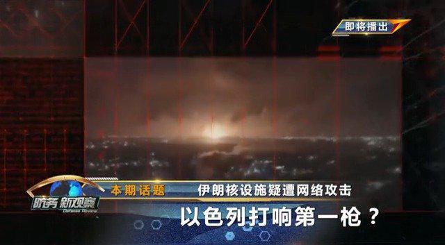 外媒声称伊朗核设施发生爆炸 疑似遭到网络攻击 伊朗政府发誓将进