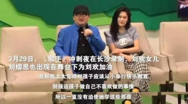 """刘欢谈女儿黯然神伤,坦言后悔奉行""""快乐教育"""",家长们都该警惕"""