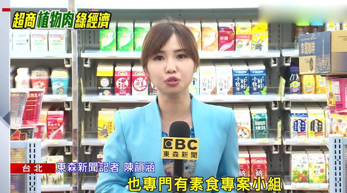 台湾多达330万人吃素,便利店纷纷推出无肉商品,抢攻这块大饼!