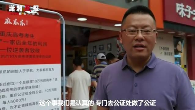 重庆一卤菜店拿10万奖励高考逆袭生 小学生:为了钱学习容易变财