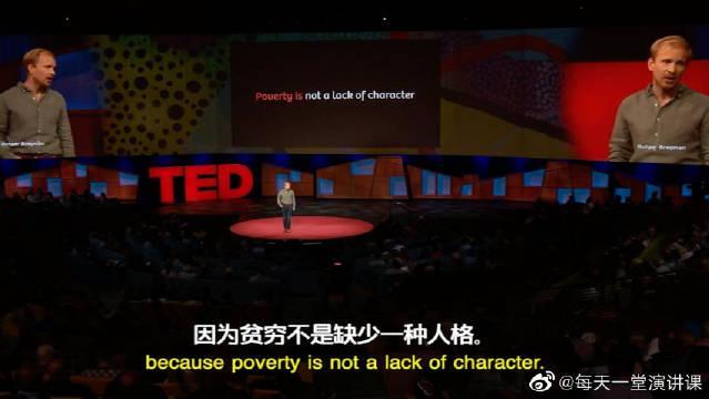 贫穷不是缺少品格;贫困就是缺少金钱