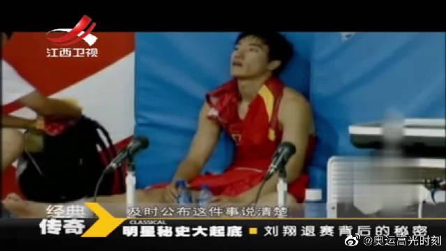 奥运会即将开赛,刘翔脚部竟意外受伤,强忍疼痛的他无奈退出比赛