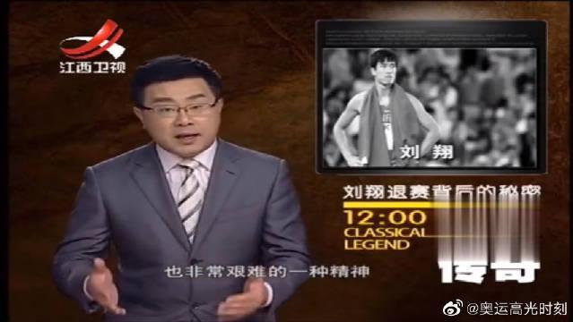 刘翔因伤退出奥运会后,消失一年治疗脚伤,连夺三块金牌宣告复出