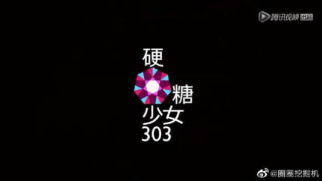 团名硬糖少女303 相比这个名字我更想吐槽一下这个标志……